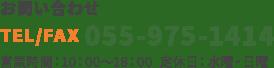 TEL/FAX055-975-1414